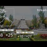 Ապրիլի 17-ի եղանակի տեսությունը. Երևանում տեղումներ չեն սպասվում