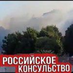 Հրդեհը հասավ Ստամբուլում ռուսական դեսպանատուն. Տեսանյութ